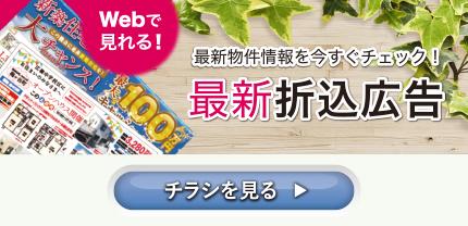最新物件情報を今すぐチェック! 最新折込広告 Webで見れる! チラシを見る