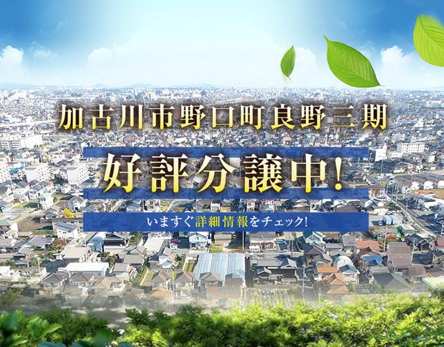 播磨地域の最新不動産情報を皆様にお届けします。
