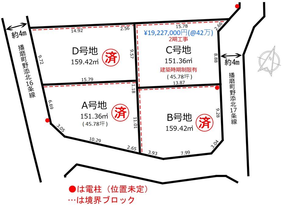 売地 1期 播磨町西野添1丁目 最終1区画/4区画