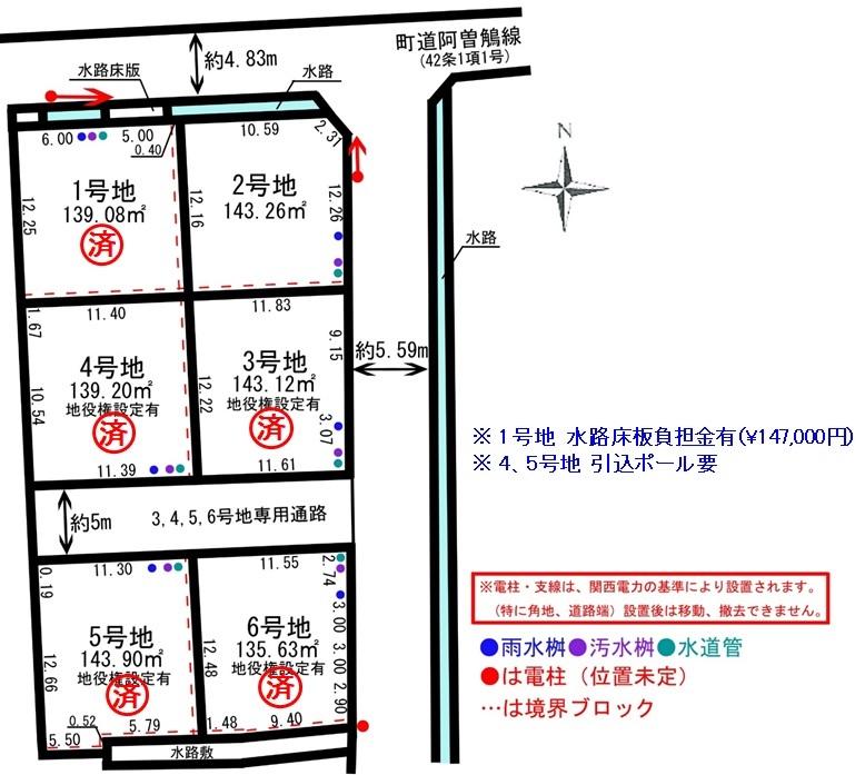 売地 3期太子町鵤 6区画