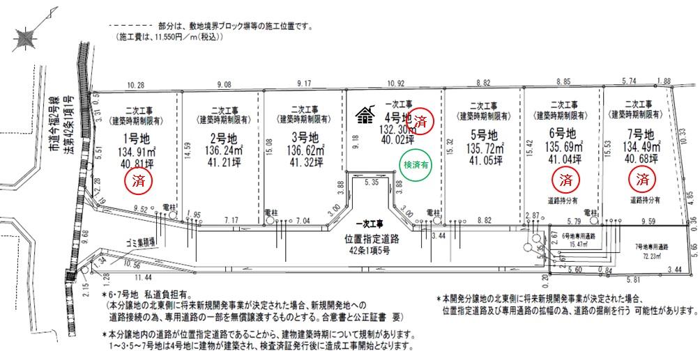 売地 3期 尾上町今福 7区画