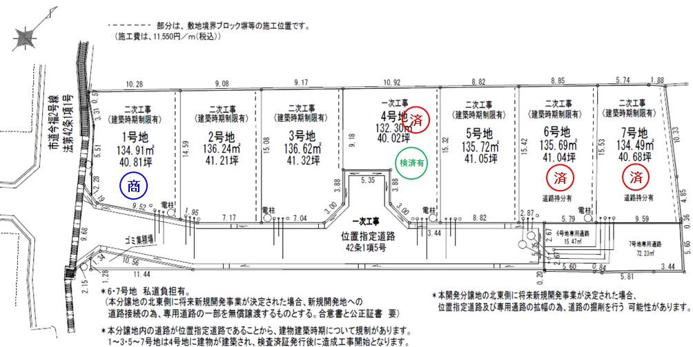 売地 3期尾上町今福 7区画
