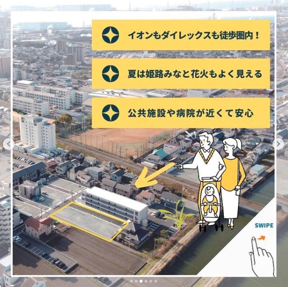 姫路市飾磨区細江の建築条件なしの分譲地2